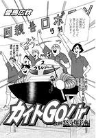 カイトGo! jr 怒涛爆釣編 Vol.5