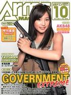 月刊アームズマガジン 2011年10月号