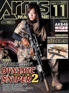 月刊アームズマガジン 2011年11月号