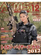 月刊アームズマガジン 2011年12月号