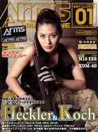 月刊アームズマガジン 2012年1月号