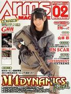 月刊アームズマガジン 2012年2月号