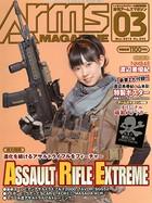 月刊アームズマガジン 2012年3月号