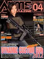 月刊アームズマガジン 2012年4月号