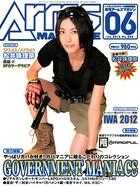 月刊アームズマガジン 2012年6月号