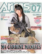 月刊アームズマガジン 2012年7月号