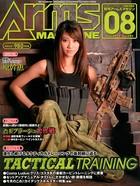 月刊アームズマガジン 2012年8月号