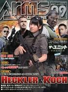 月刊アームズマガジン 2012年9月号
