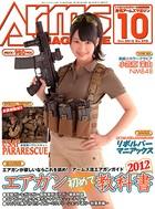 月刊アームズマガジン 2012年10月号