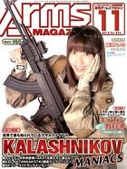 月刊アームズマガジン 2012年11月号