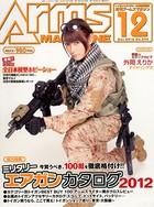 月刊アームズマガジン 2012年12月号