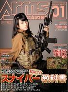月刊アームズマガジン 2013年1月号