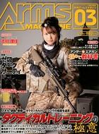 月刊アームズマガジン 2013年3月号