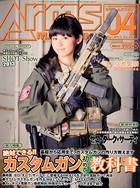 月刊アームズマガジン 2013年4月号
