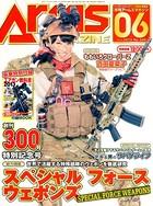 月刊アームズマガジン 2013年6月号