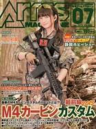 月刊アームズマガジン 2013年7月号