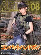 月刊アームズマガジン 2013年8月号