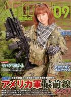 月刊アームズマガジン 2013年9月号