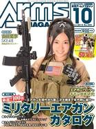 月刊アームズマガジン 2013年10月号