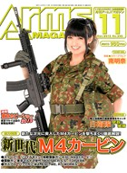 月刊アームズマガジン 2013年11月号