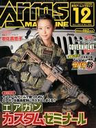 月刊アームズマガジン 2013年12月号