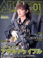 月刊アームズマガジン 2014年1月号