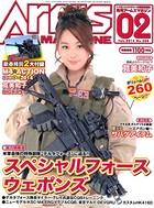 月刊アームズマガジン 2014年2月号
