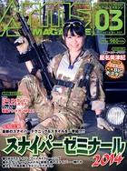 月刊アームズマガジン 2014年3月号