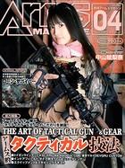 月刊アームズマガジン 2014年4月号