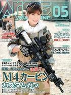 月刊アームズマガジン 2014年5月号