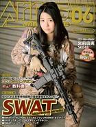 月刊アームズマガジン 2014年6月号
