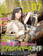 月刊アームズマガジン 2014年7月号