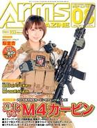 月刊アームズマガジン 2014年8月号