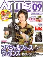 月刊アームズマガジン 2014年9月号