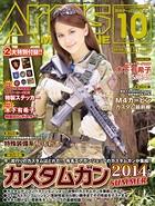 月刊アームズマガジン 2014年10月号