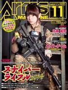 月刊アームズマガジン 2014年11月号