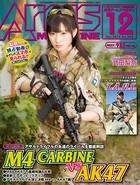 月刊アームズマガジン 2014年12月号