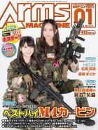 月刊アームズマガジン 2015年1月号