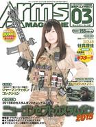 月刊アームズマガジン 2015年3月号
