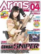 月刊アームズマガジン 2015年4月号