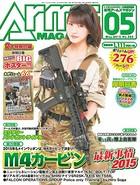 月刊アームズマガジン 2015年5月号