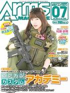 月刊アームズマガジン 2015年7月号