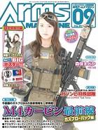 月刊アームズマガジン 2015年9月号