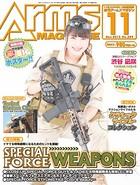 月刊アームズマガジン 2015年11月号