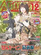 月刊アームズマガジン 2015年12月号