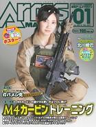 月刊アームズマガジン 2016年1月号
