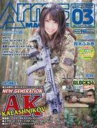月刊アームズマガジン 2016年3月号