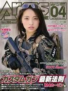 月刊アームズマガジン 2016年4月号