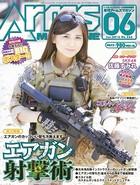 月刊アームズマガジン 2016年6月号