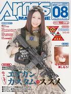 月刊アームズマガジン 2016年8月号